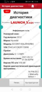 Screenshot_20210513_133843_com.cnnlaunch.x431.pro3S.jpg
