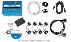 Автоас-Карго сканер для диагностики дизельных двигателей