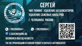 otomotiv-forum-Серега 74.jpg