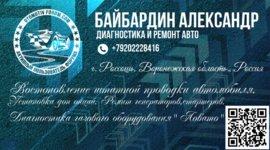 Александр 86.jpg